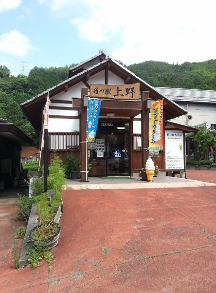 道の駅上野