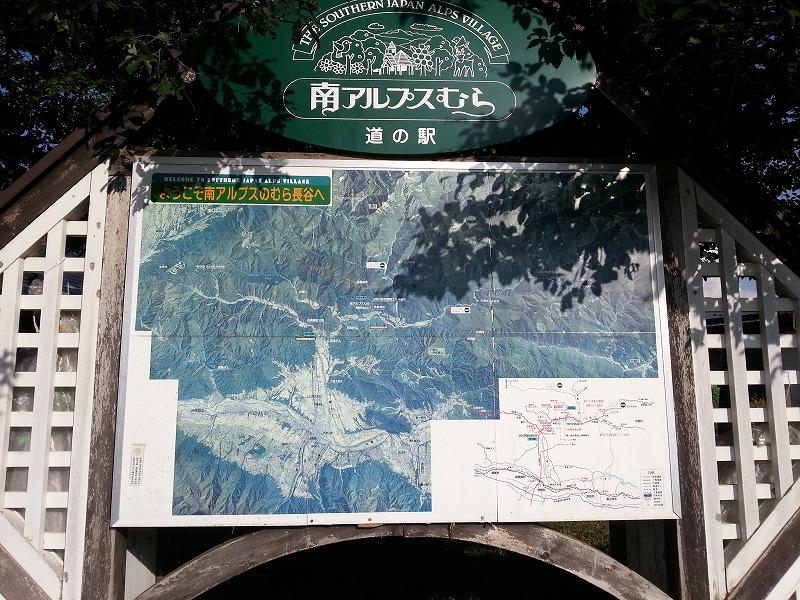 道の駅アルプスむら長谷