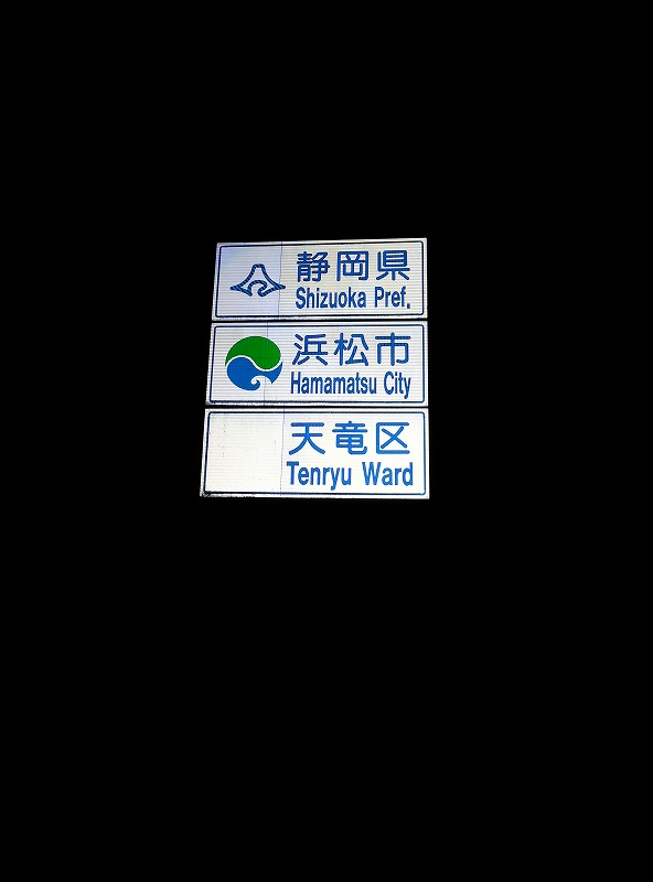 ついに静岡へ